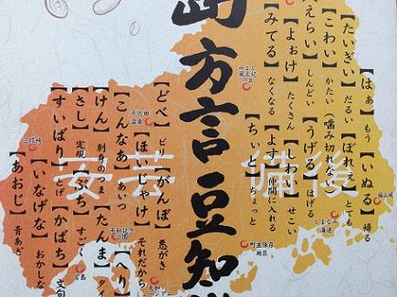 12012013広島弁S
