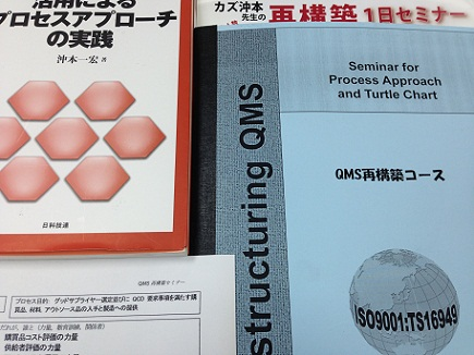 12052013呉セミナーS4