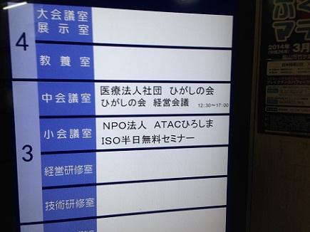 11262013無料セミナ福山S2