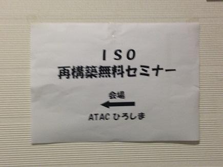 11272013東広島こらぼセンターS2