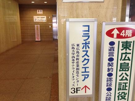 11272013東広島こらぼセンターS5