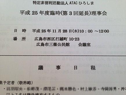 11282013ATAC理事会VS