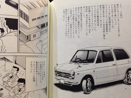 11072013本田宗一郎直伝S2