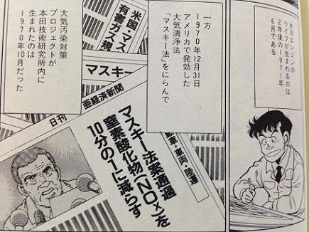 11072013本田宗一郎直伝S4