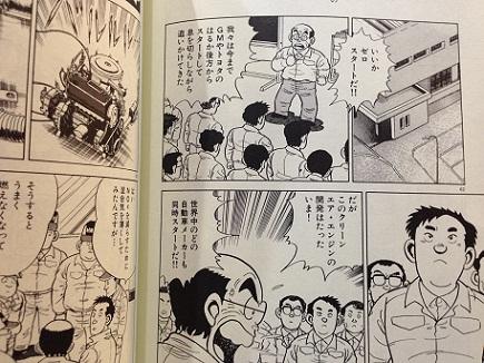 11072013本田宗一郎直伝S5