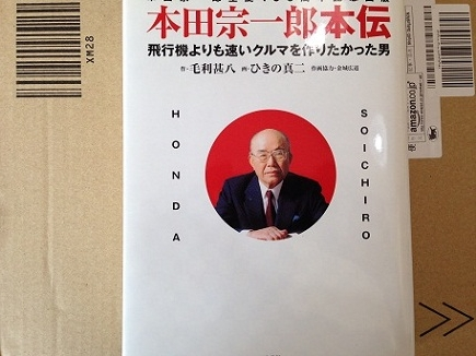 11072013本田宗一郎直伝S1