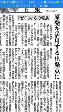 12082013産経SS2