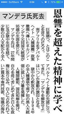 12082013産経SS3