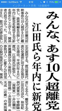 12082013産経SS4