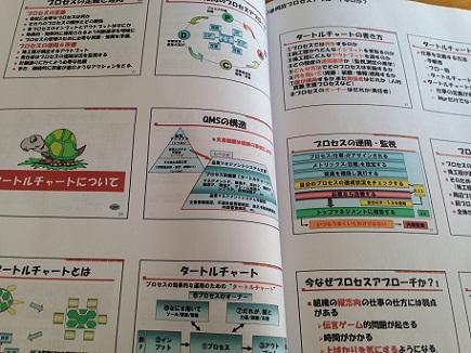 12112013福山セミナーTXTS1