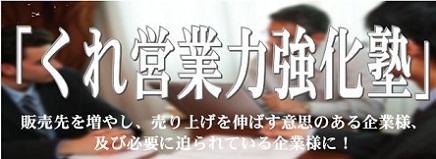 12162013くれ営業力強化塾S