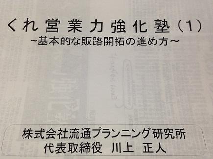 12162013くれ営業力強化塾S2