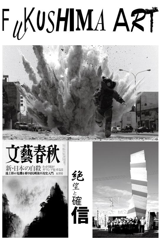 FUKUSHIMA-ARTブログ