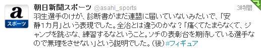 朝日新聞スポーツ
