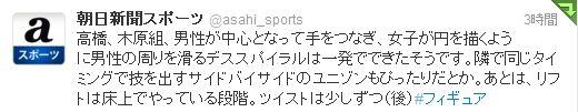 朝日新聞スポーツ②