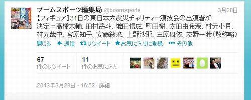神戸ライフ:2013.3.28 16:52 関大ブームスポーツ編集局