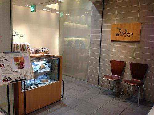 神戸ライフ:不室屋カフェ4