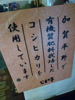 神戸ライフ:P1050753