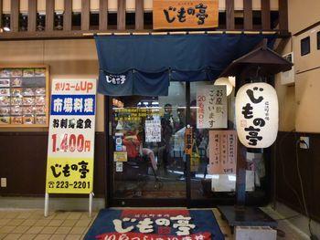 神戸ライフ:P1050754