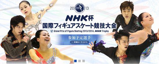NHK杯公式サイト(小)