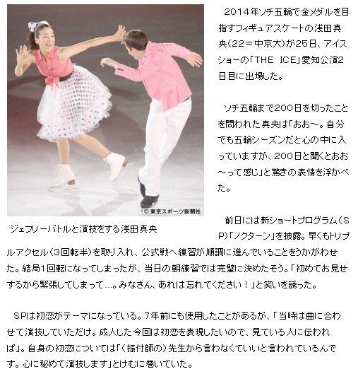 2013.7.25 東スポWEB SPのテーマ初恋について