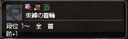 束縛して(〃ノωノ)