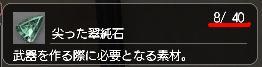 8個目ヽ(`▽´)/