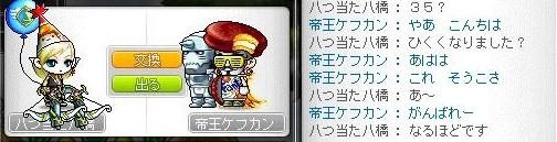 ヤツハシ2