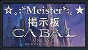Meister専用掲示板