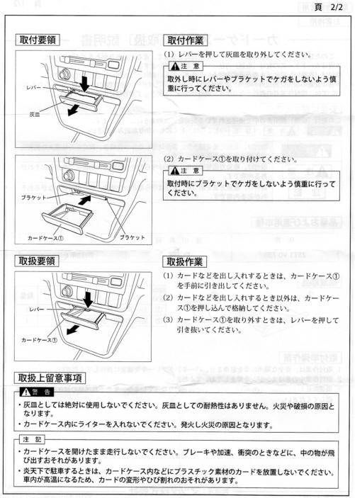 img2014-10-k-ai-Ciger→CARD02
