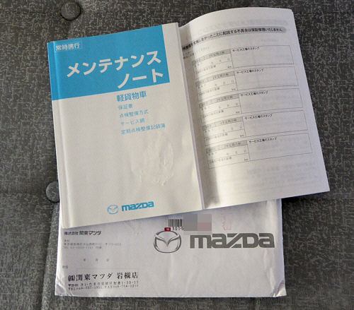 img2014-10-k-ai-Mentenote01.jpg