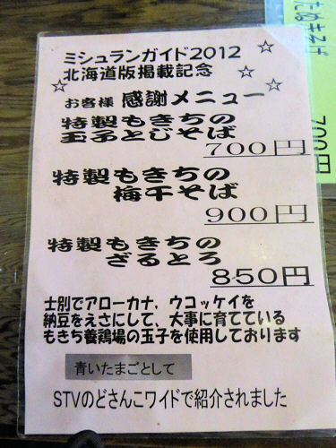 img2014-11-k-ai-Tabi05.jpg