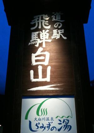 白川郷 大白川温泉 しらみずの湯 & 道の駅 飛騨白山 Facebook