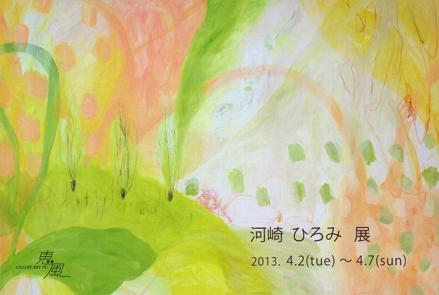 kawasakihiromi_dm.jpg