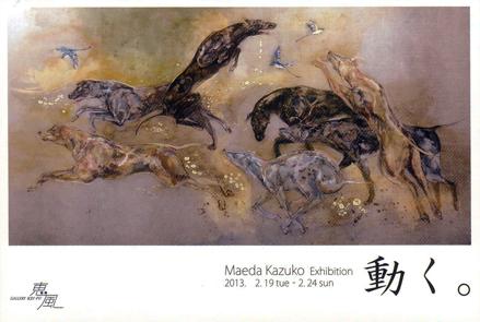 maedakazuko_dm_20130218151931.jpg