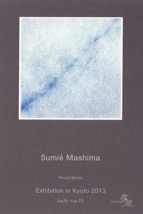 mashimasumie_dm.jpg