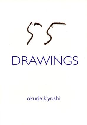 okudakiyoshi_dm.jpg