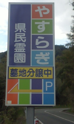 110419_1719~01 霊園看板