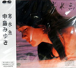 nakajimamiyuki-cd-s.jpg