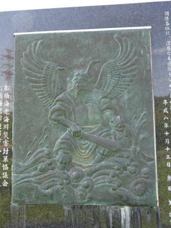 船橋13福像 (15)