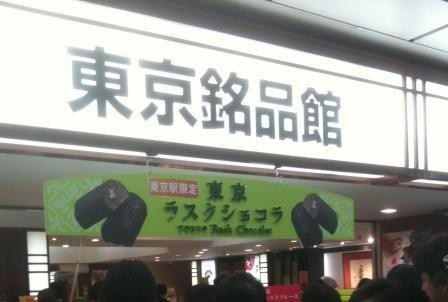 東京銘品館
