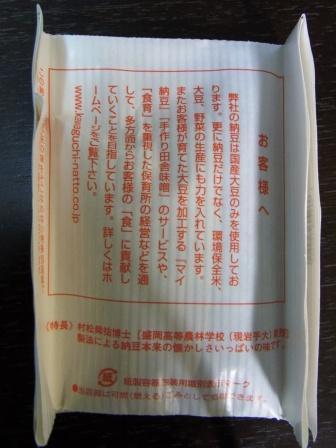 川口納豆 (2)