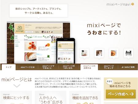 mixiページ1
