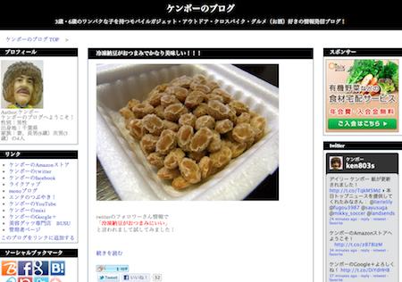 ケンボーのブログ