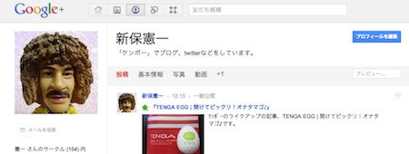 ケンボーのGoogle+