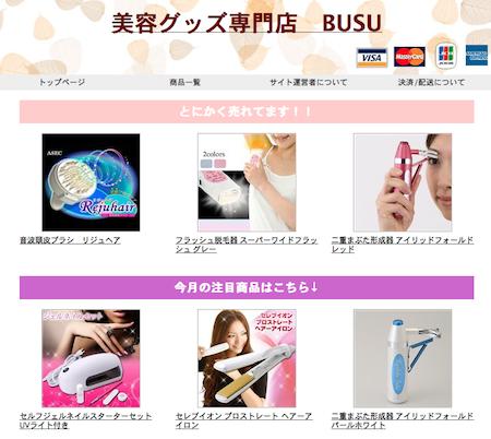 美容グッツ専門店 BUSU
