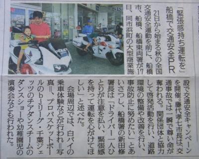 読売新聞110917