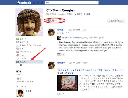 fbページにGoogle+1