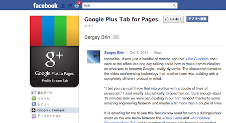 fbページにGoogle+2