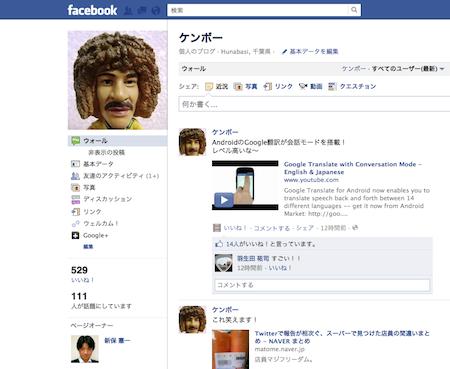fbページにGoogle+3